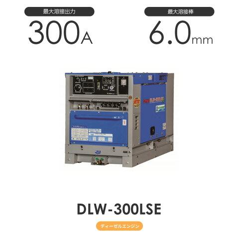 デンヨー DLW-300LSE DLW300LSE ディーゼルエンジン溶接機 Denyo