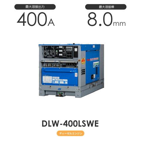 デンヨー DLW-400LSWE DLW-400LSWE ディーゼルエンジン溶接機 Denyo
