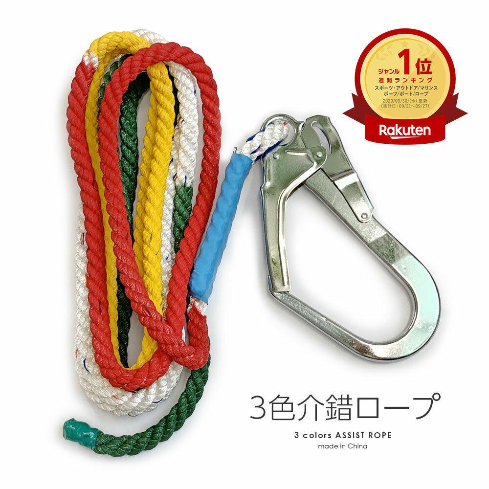 3色介錯ロープ 5m ロープ径12mm