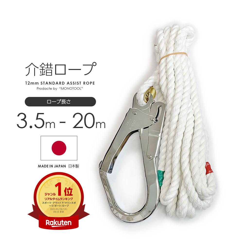 スタンダード介錯ロープ 3.5m~20m ロープ径12mm 繊維ロープ アシストロープ クレモナロープ