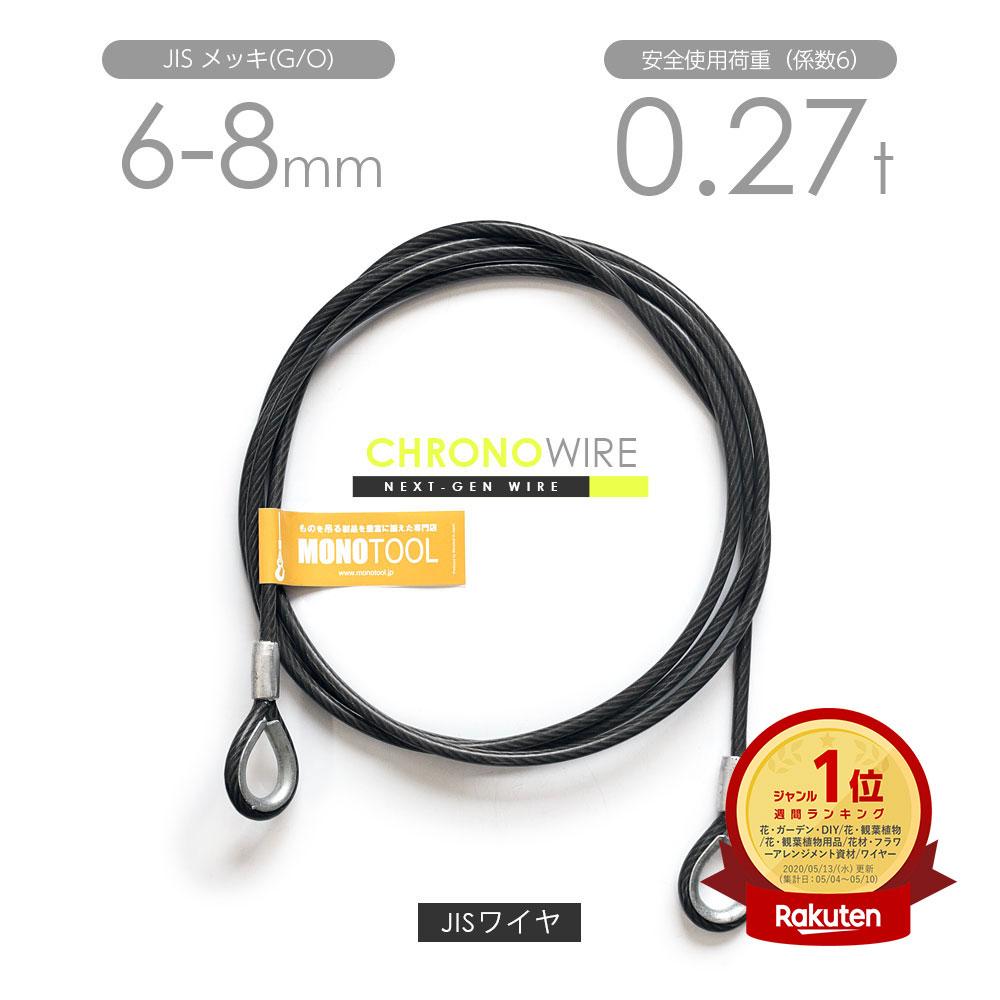 PVC被覆ワイヤ 6-8mm(6x24 JISメッキ)
