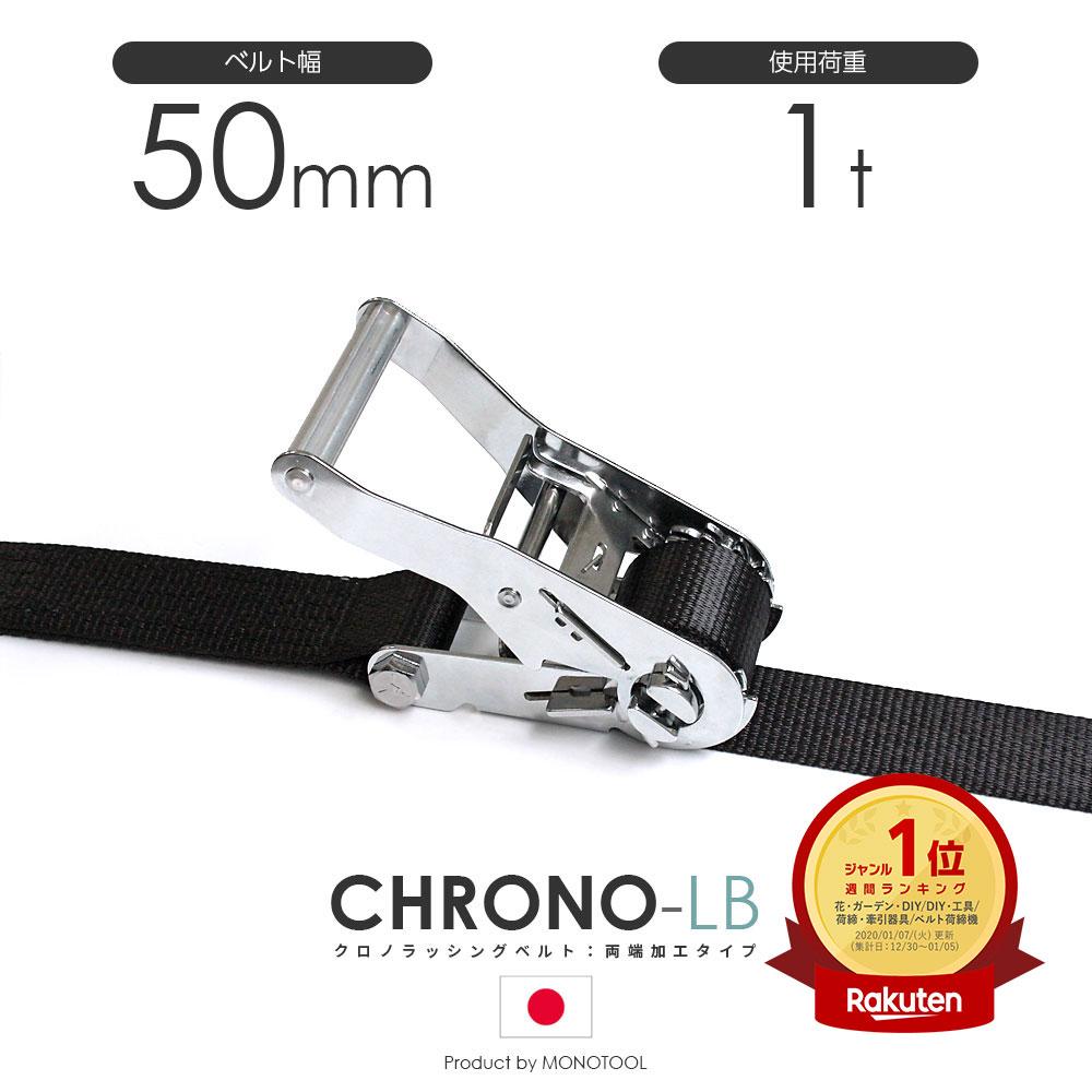 黒 ラッシングベルト 50mm 使用荷重1000kg 両