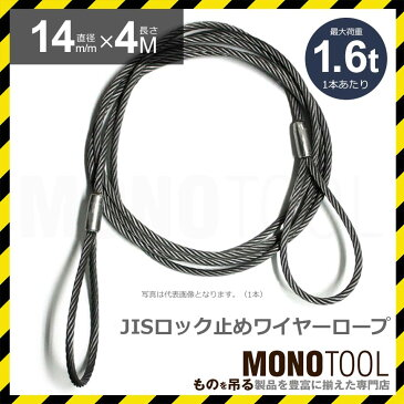 玉掛けワイヤー 10本組 ロック止 黒 14mmx4m