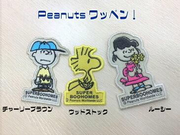 【30%OFF SALE】【メール便可】スーパーブーホームズ★peanutsワッペン(単品)