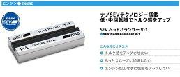 セブヘッドバランサーV-1/SEVHeadBalancerV-1★送料無料/消費税当店負担!!★