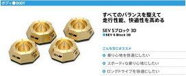 セブSブロック3D/SEVSBlock3D(4個セット)★送料無料/消費税分は当店負担!!★