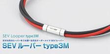 セブ/SEVルーパータイプ3M/type3M★送料無料
