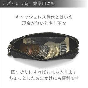 【訳あり】修行中の職人が作ったながぁ〜いコインケース牛革日本製【LeCherieCraftWorks-ルシェリクラフトワークス-】レザー小銭入れ財布