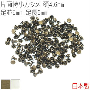 片面特小カシメ頭4.6mm100組セット
