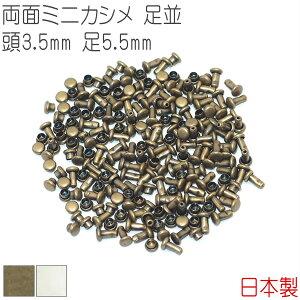 両面ミニカシメ足並頭3.5mm足5.5mm100組セット