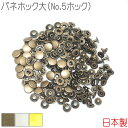 バネホック大(No.5ホック) アンティークゴールド シルバー(ニッケル) ゴールド 50組セット【メ...