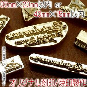 焼印刻印オーダーメイドで作るオリジナル焼き印レザークラフト工具【日本製】