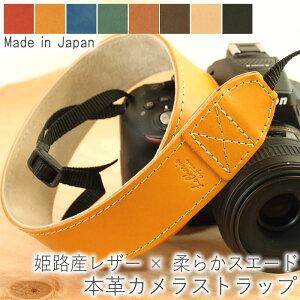 カメラストラップ一眼レフミラーレスレザー革本革牛革カメラアクセサリネックストラップななめ掛け男女兼用日本製【LeCherieCraftWorks-ルシェリクラフトワークス】|ギフトプレゼントおしゃれかわいいシンプルこだわり実用的革小物夏ギフト