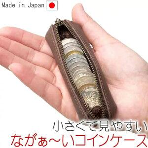 修行中の職人が作ったながぁ〜いコインケース日本製【LeCherieCraftWorks-ルシェリクラフトワークス-】小銭入れ財布【メール便送料無料】