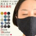 マスク 日本製 おしゃれ おしゃれマスク 布 布マスク 立体 立体マスク リネン リネンマスク 麻