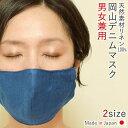 岡山デニム マスク 日本製 おしゃれ おしゃれマスク 布 布