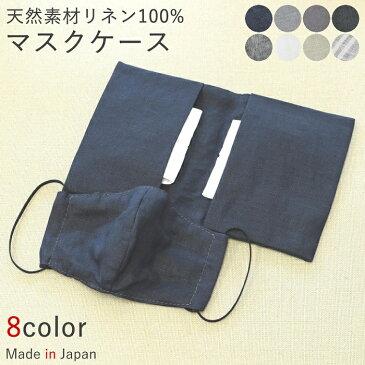 マスクケース 持ち運び 洗える 布 布ケース 在庫あり 日本製 おしゃれ 天然素材 リネン リネンケース 麻 麻ケース マスク 黒 ネイビー グレー 送料無料 手作り 柔らか 軽い 通気性 シンプル 買いまわり