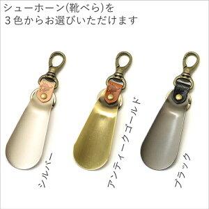 【送料無料】携帯靴べらシューホーンキーホルダー携帯用靴ベラキーリングレザー革本革牛革鍵日本製