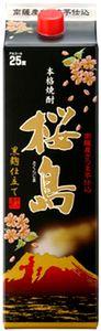 人気の芋焼酎「黒麹仕立て桜島」をお試し価格で