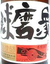 【地元で愛飲されている飽きない旨さ】かめ仕込み球磨ン衆(くまんしゅう)25度1800ml