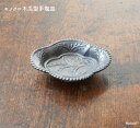 伊万里焼 モノクロ木瓜型手塩皿(豆皿)