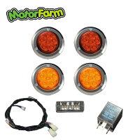 汎用煌LEDテールキット[S]+楽ちんハーネスキットセット