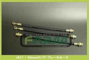 2〜4インチアップに対応!JA11 専用 50mmロングブレーキホース SET