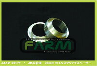コイルスプリングスペーサー20mmJB23、JA22(リア)