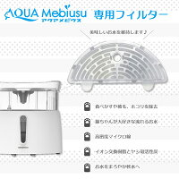 猫&犬用毎日きれいな水飲み器アクアメビウス自動給水器用交換用フィルター3個入日本メーカー安心1年保証サポート活性炭&イオン交換樹脂フィルター犬みずのみ器猫水