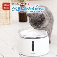猫&犬用 毎日きれいな水飲み器 アクアメビウス自動給水器 大容量2Lタンク 超静音 日本メーカー安心1年保証サポート 活性炭フィルター付き 犬 みずのみ器 猫 水
