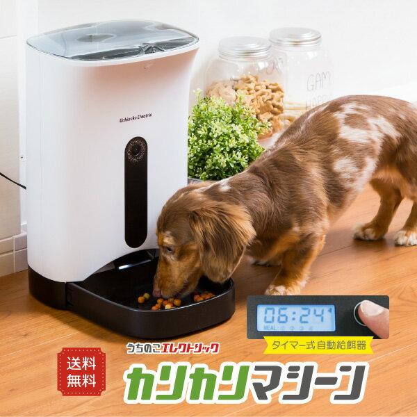 猫犬ごはん用 タイマー自動給餌器カリカリマシーン コンセント給電可能 安心の日本メーカー1年保証サポート 最新 音声録音機能搭載 コンセントでも電池でも使える自動えさやり機 自動きゅうじ器 留守も安心自動餌やり機