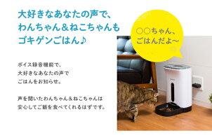 スマホ遠隔操作型カメラつき自動給餌器カリカリマシーンSP見れる話せる犬猫ペットカメラ自動給餌機