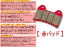 【送料無料】 デイトナ 赤パッド/79802