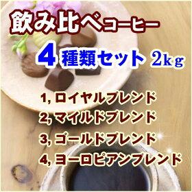 ◆飲みくらべコーヒー4種類セット
