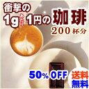 ◆50%クーポンで3990円→1995円 飲みくらべコーヒー4種類セット