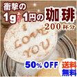 ◆50%OFFクーポンで3990円→1995円!200杯分 飲みくらべコーヒー4種類セット 楽天ランキング1位獲得!