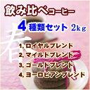 ◆ 飲みくらべコーヒー4種類セット 楽天ランキング1位獲得!