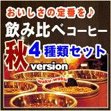 ドド〜ンと200杯飲みくらべ夏コーヒー2kgセット