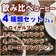 ◆飲みくらべコーヒー4種類セット今なら40%クーポンで3990円が2397円5倍ポイント付