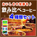 飲みくらべコーヒー4種類セット