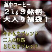 越中コーヒー3銘柄2kg大入り福袋!