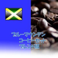ブルーマウンテンコーヒーセット