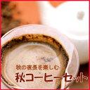 秋コーヒーセット 秋を愛でながらいただく上質のコーヒー 750g送料無料