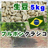 ブルボンクラシコ【5kg】生豆