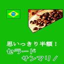 ブラジルセラード「サンマリノ」 半額セール1kg