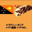 パプアニューギニア シグリ 500g 特別版