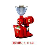フジローヤル業務用コーヒーミルR-440