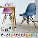 イームズ シェルチェア ダイニングチェア 椅子 チェアー DSW eames 木脚 ナチュラル 15色 おしゃれ シンプル 北欧 椅子 いす イス テレワーク 在宅勤務 デザイン リプロダクト MTS-032