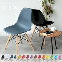 イームズ シェルチェア ダイニングチェア 椅子 チェアー DSW eames 木脚 ナチュラル 15色 おしゃれ シンプル 北欧 椅子 いす イス テレワーク 在宅勤務 デザイン リプロダクト MTS-032・・・