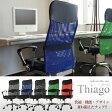 【あす楽対応】【只今送料無料キャンペーン!】【MTS-040 thiago チアゴ】オフィスチェア ハイバックチェア オフィスチェアー メッシュバックチェア ビジネスチェア チェアー パソコンチェア OAチェア 椅子 イス いす 学習 ロッキング
